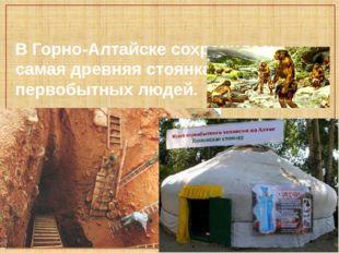 В Горно-Алтайске сохранилась самая древняя стоянка первобытных людей.