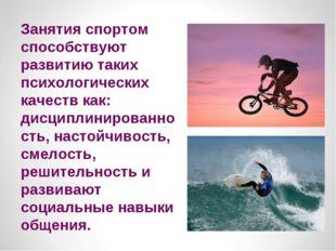 Занятия спортом способствуют развитию таких психологических качеств как: дисц