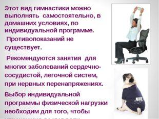 Этот вид гимнастики можно выполнять самостоятельно, в домашних условиях, по и