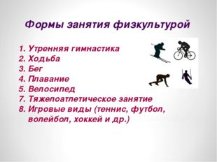 Формы занятия физкультурой 1. Утренняя гимнастика 2. Ходьба 3. Бег 4. Плавани