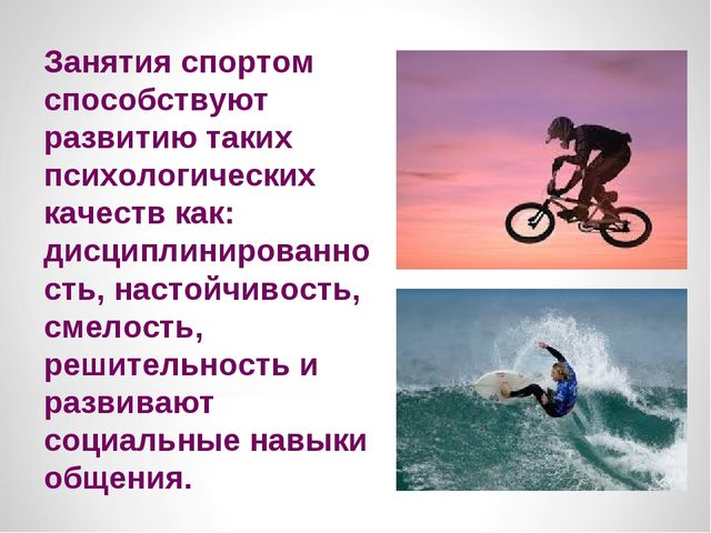 Занятия спортом способствуют развитию таких психологических качеств как: дисц...