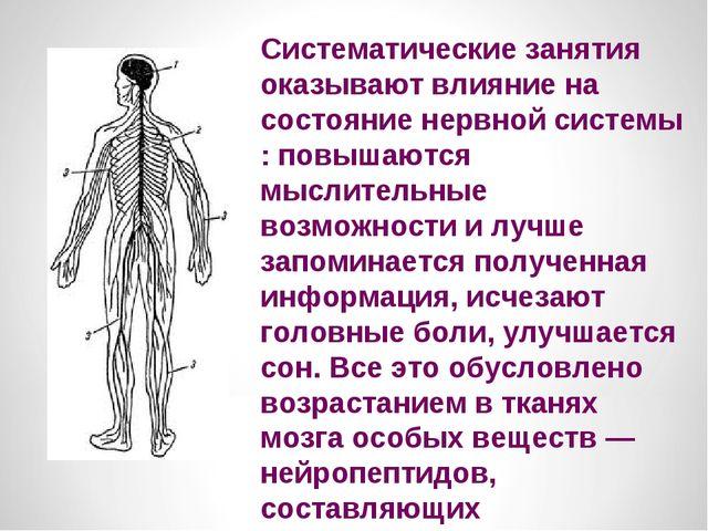 Систематические занятия оказывают влияние на состояние нервной системы : повы...