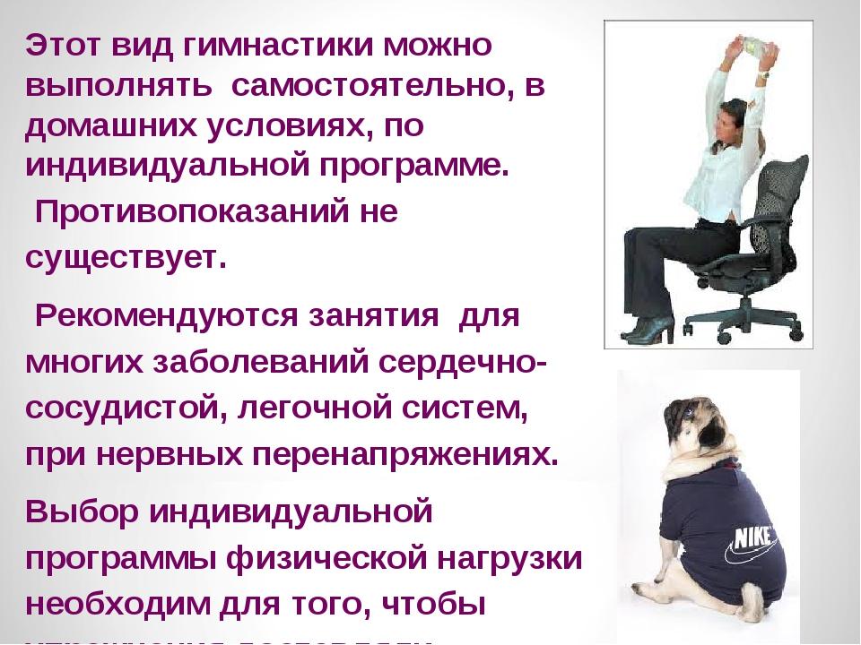 Этот вид гимнастики можно выполнять самостоятельно, в домашних условиях, по и...