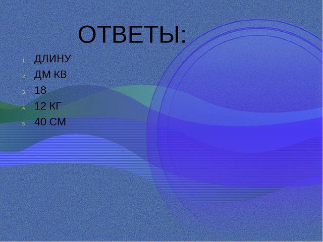 ОТВЕТЫ: ДЛИНУ ДМ КВ 18 12 КГ 40 СМ