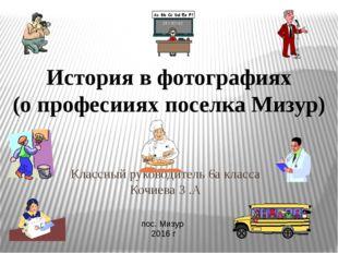 Классный руководитель 6а класса Кочиева З .А пос. Мизур 2016 г История в фото