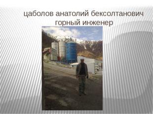 цаболов анатолий бексолтанович горный инженер