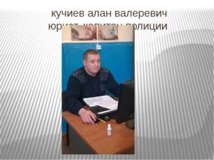 кучиев алан валеревич юрист, капитан полиции