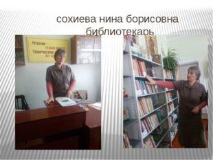 сохиева нина борисовна библиотекарь