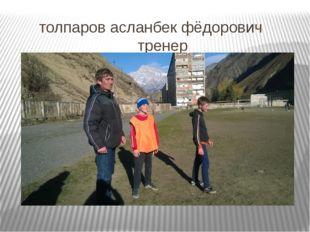 толпаров асланбек фёдорович тренер