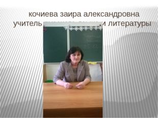 кочиева заира александровна учитель русского языка и литературы