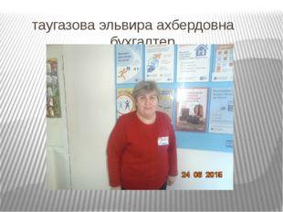 таугазова эльвира ахбердовна бухгалтер