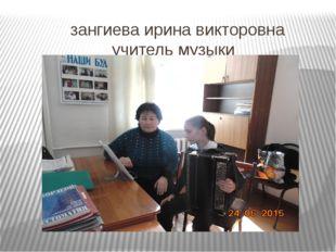 зангиева ирина викторовна учитель музыки м