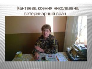 Кантеева ксения николаевна ветеринарный врач