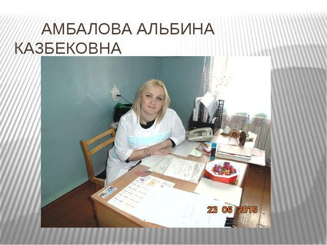 АМБАЛОВА АЛЬБИНА КАЗБЕКОВНА ВРАЧ-ТЕРАПЕВТ