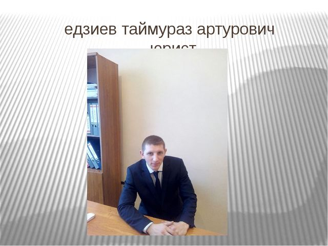 едзиев таймураз артурович юрист
