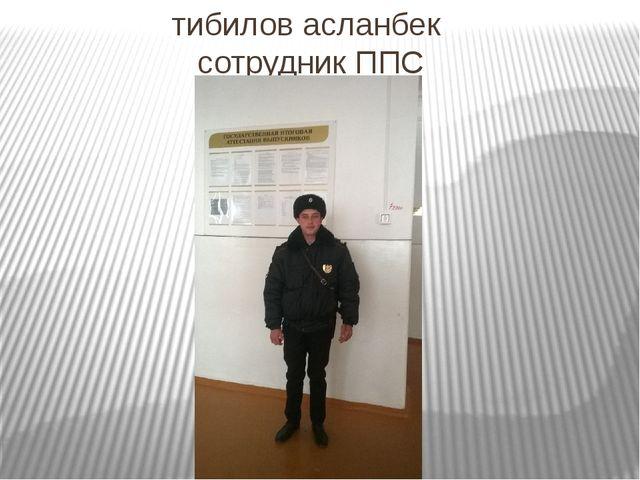 тибилов асланбек сотрудник ППС