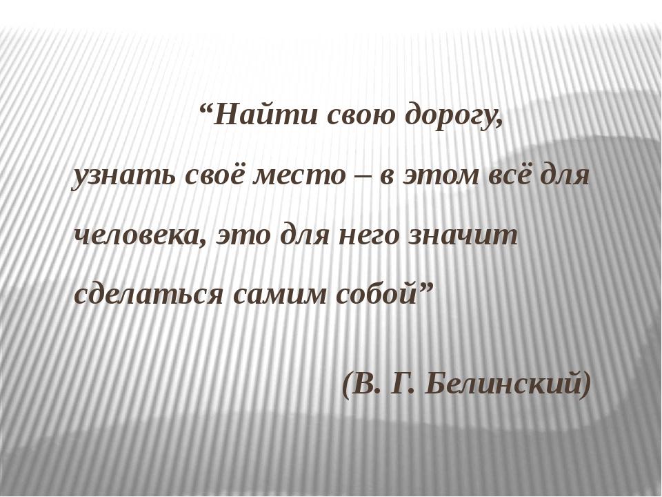 """""""Найти свою дорогу, узнать своё место – в этом всё для человека, это для нег..."""