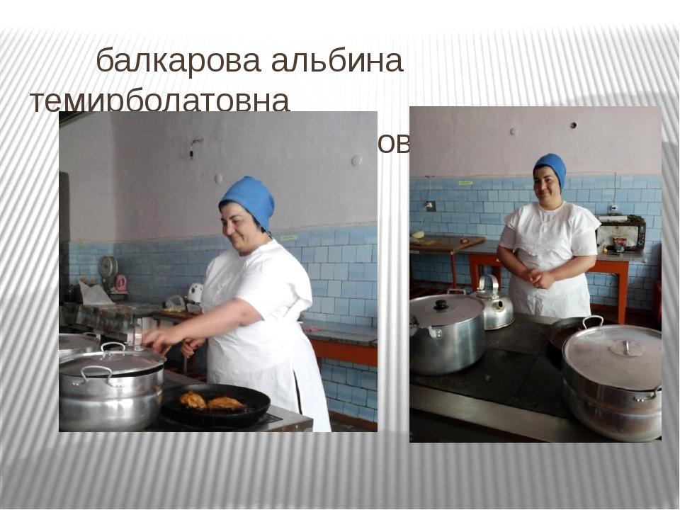 балкарова альбина темирболатовна повар