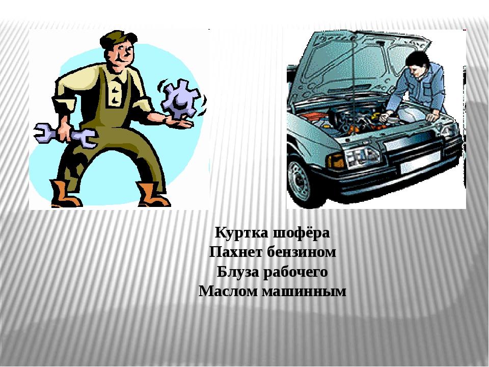 Куртка шофёра Пахнет бензином Блуза рабочего Маслом машинным