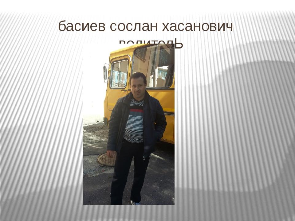 басиев сослан хасанович водителЬ