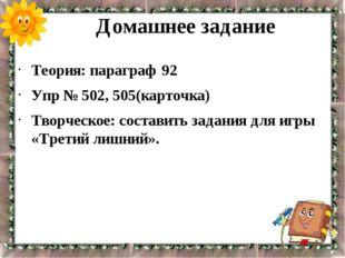 Теория: параграф 92 Упр № 502, 505(карточка) Творческое: составить задания дл