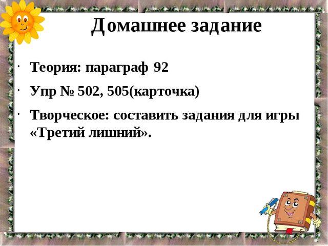 Теория: параграф 92 Упр № 502, 505(карточка) Творческое: составить задания дл...