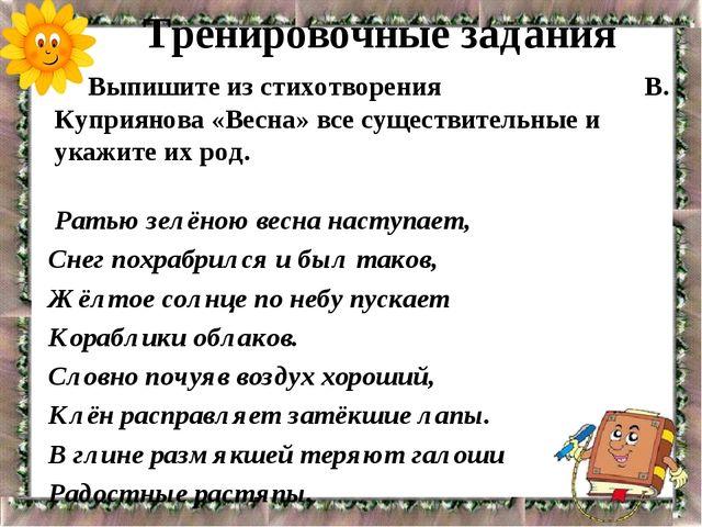 Выпишите из стихотворения В. Куприянова «Весна» все существительные и укажит...
