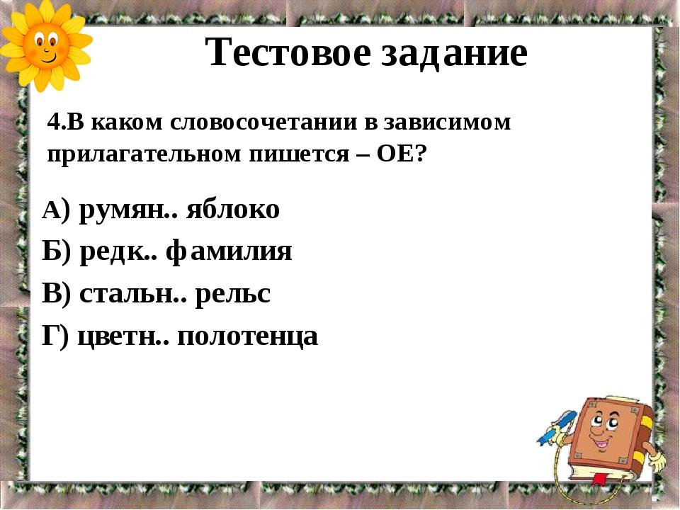 4.В каком словосочетании в зависимом прилагательном пишется – ОЕ? Тестовое за...
