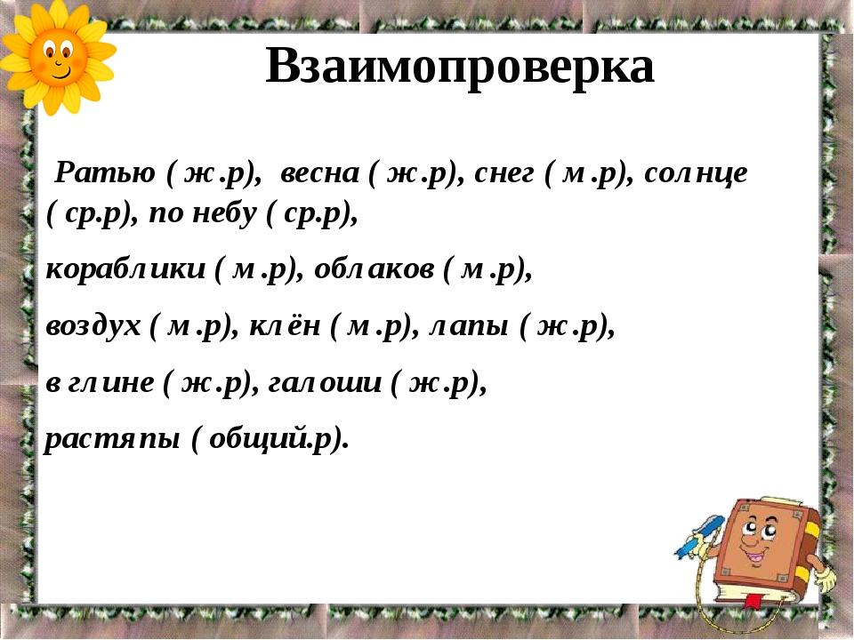 Взаимопроверка Ратью ( ж.р), весна ( ж.р), снег ( м.р), солнце ( ср.р), по н...