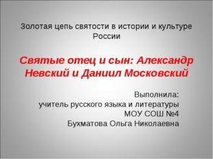 Золотая цепь святости в истории и культуре России Святые отец и сын: Александ
