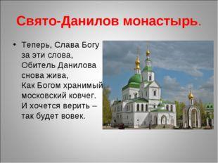 Свято-Данилов монастырь. Теперь, Слава Богу за эти слова, Обитель Данилова сн