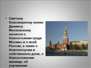 Святому благоверному князю Даниилу Московскому молятся о благостоянии града М