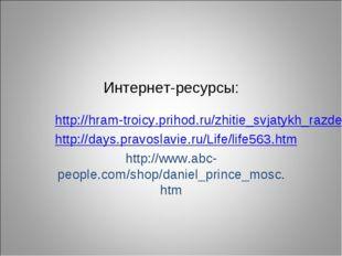 Интернет-ресурсы: http://hram-troicy.prihod.ru/zhitie_svjatykh_razdel/view/id