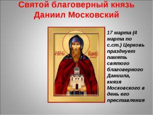 Святой благоверный князь Даниил Московский 17 марта (4 марта по с.ст.) Церков