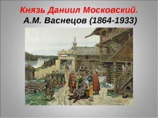 Князь Даниил Московский. А.М. Васнецов (1864-1933)