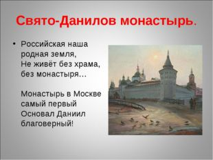 Свято-Данилов монастырь. Российская наша родная земля, Не живёт без храма, бе