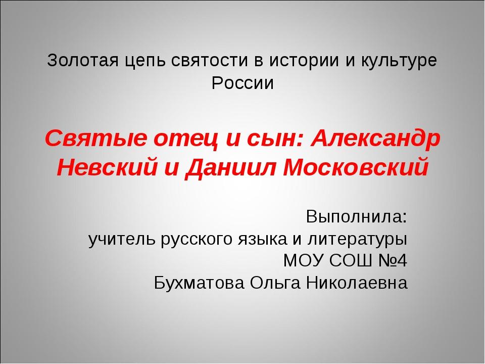 Золотая цепь святости в истории и культуре России Святые отец и сын: Александ...