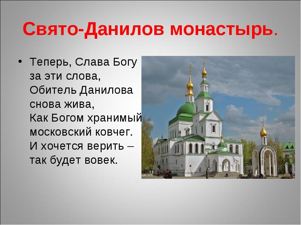 Свято-Данилов монастырь. Теперь, Слава Богу за эти слова, Обитель Данилова сн...
