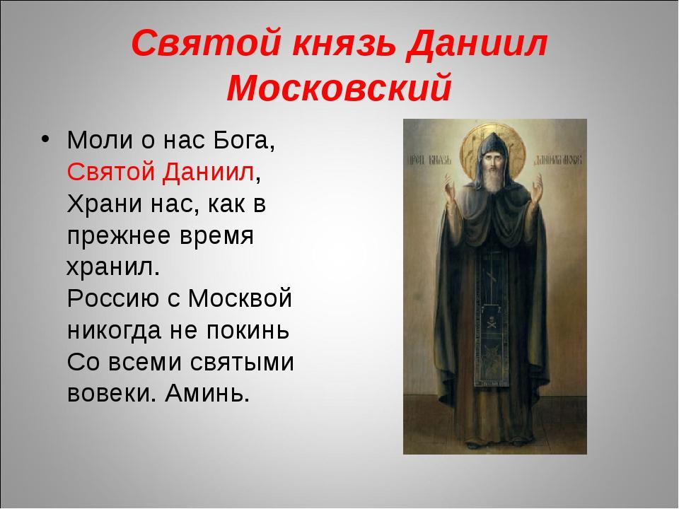 Святой князь Даниил Московский Моли о нас Бога, Святой Даниил, Храни нас, как...