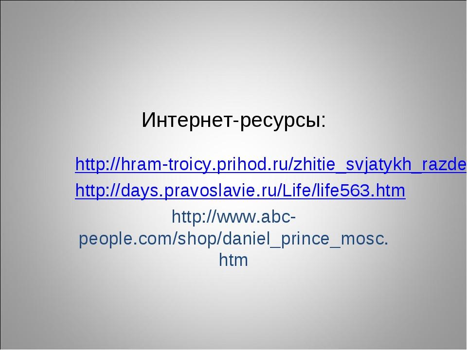 Интернет-ресурсы: http://hram-troicy.prihod.ru/zhitie_svjatykh_razdel/view/id...