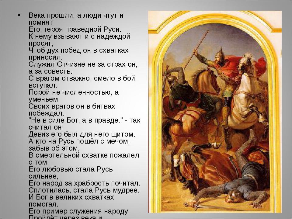 Века прошли, а люди чтут и помнят Его, героя праведной Руси. К нему взывают и...