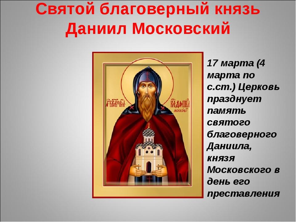 Святой благоверный князь Даниил Московский 17 марта (4 марта по с.ст.) Церков...
