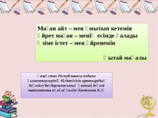 Қазақстан Республикасы педагог қызметкерлерінің біліктілігін арттырудың деңге