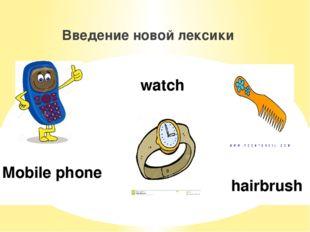 Введение новой лексики Mobile phone watch hairbrush
