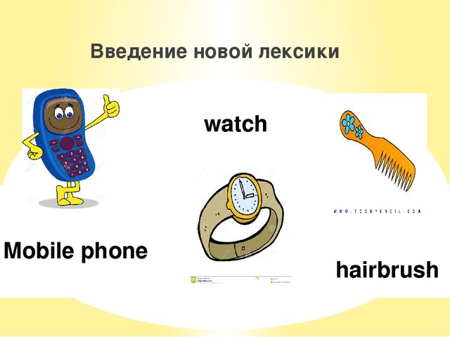 Введение новой лексики Mobile phone watch hairbrush