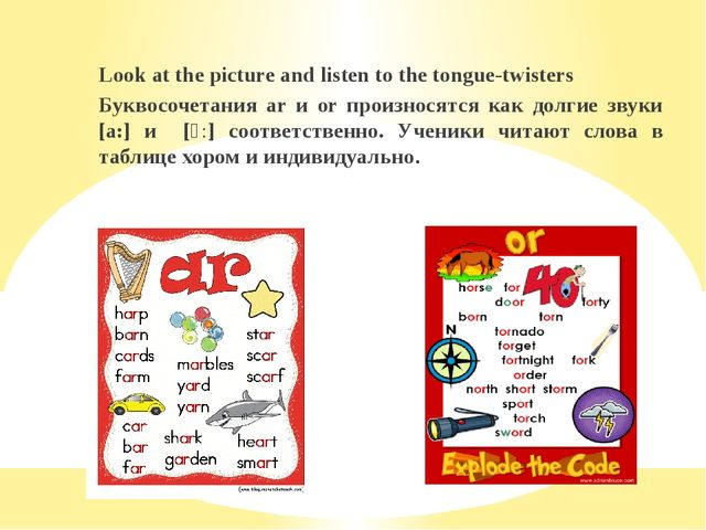 Look at the picture and listen to the tongue-twisters Буквосочетания ar и or...