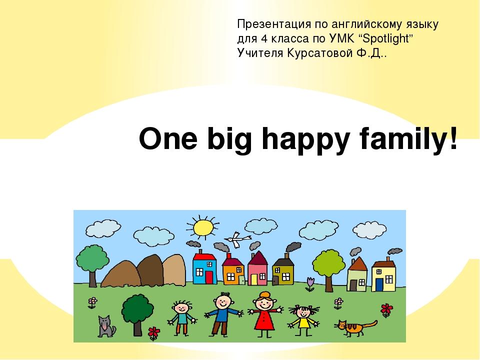 "One big happy family! Презентация по английскому языку для 4 класса по УМК ""S..."