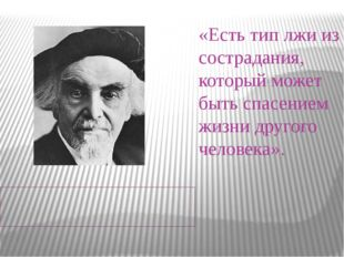Никола́й Алекса́ндрович Бердя́ев 6 марта 1874 –23 марта 1948- философ «Есть