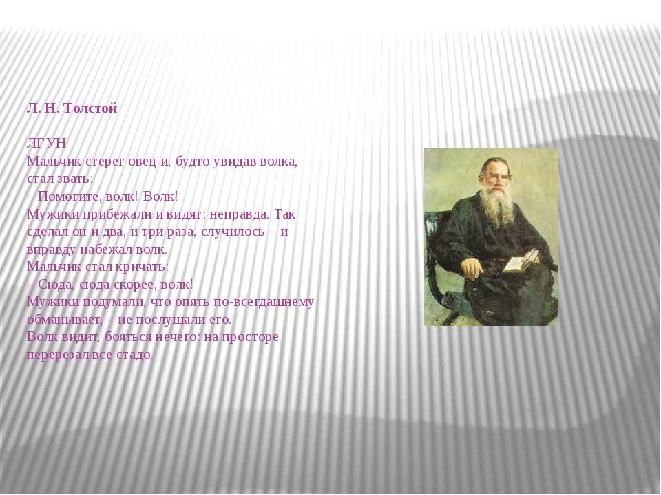 Л. Н. Толстой ЛГУН Мальчик стерег овец и, будто увидав волка, стал звать: –...