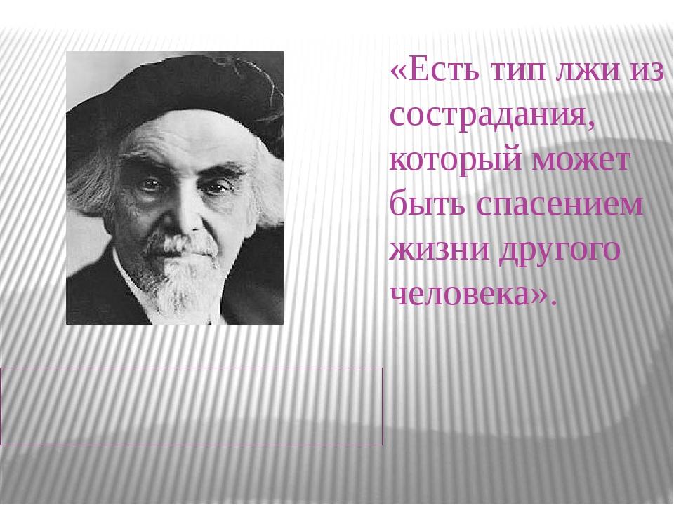 Никола́й Алекса́ндрович Бердя́ев 6 марта 1874 –23 марта 1948- философ «Есть...